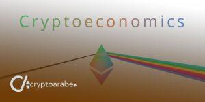 مؤسسات الاقتصاد المشفر