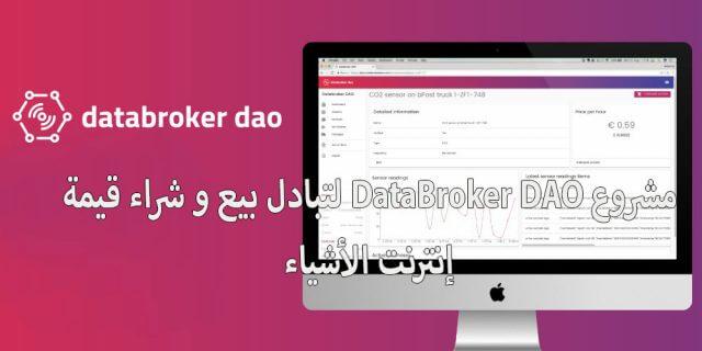 مشروع DataBroker DAO لتبادل بيع و شراء قيمة إنترنت الأشیاء