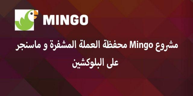 مشروع Mingo محفظة العملة المشفرة و ماسنجر على البلوكشين
