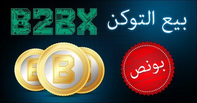 منصة B2BX لتداول العملات المشفرة بين الشركات و الوسطاء