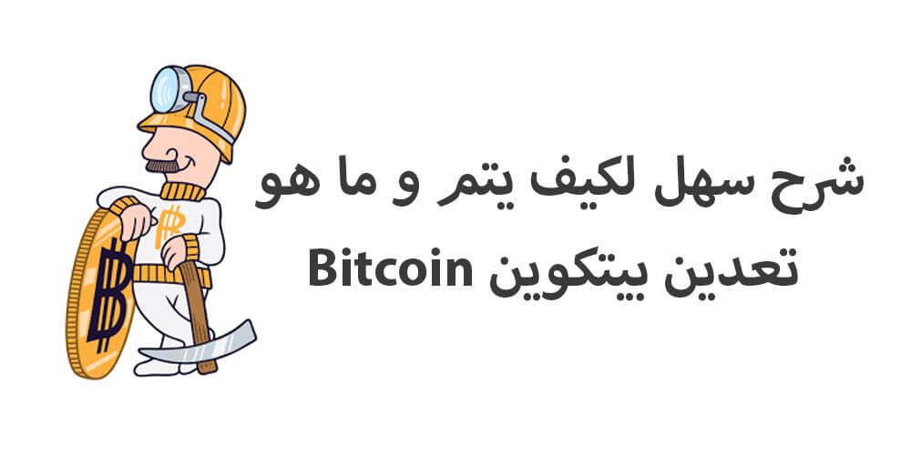 تعدين بيتكوين Bitcoin