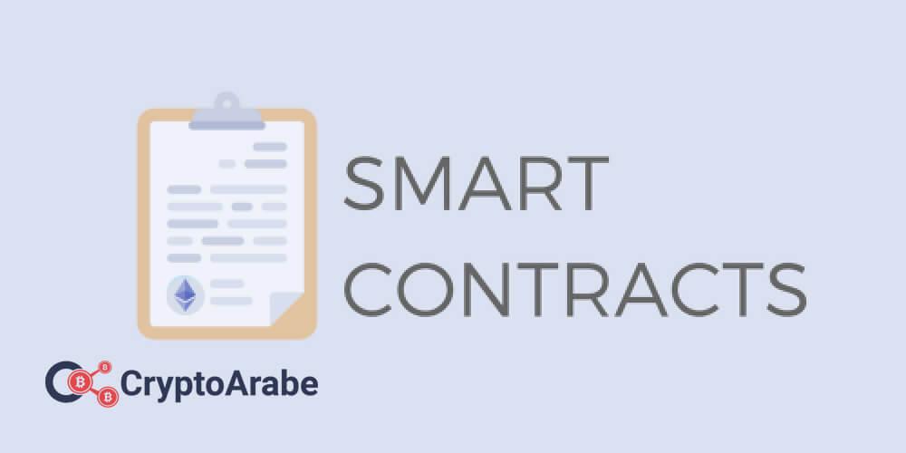 العقود الذكية Smart Contracts و البلوكشين