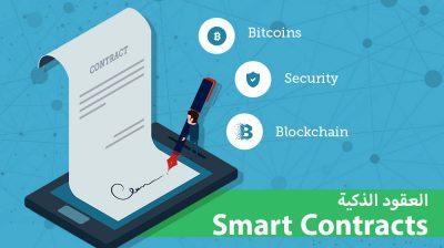 ما هي العقود الذكية Smart Contract و كيف تعمل؟