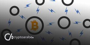 ما هي شبكة Lightning Network