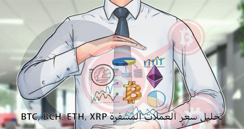 تحليل سعر العملات المشفرة