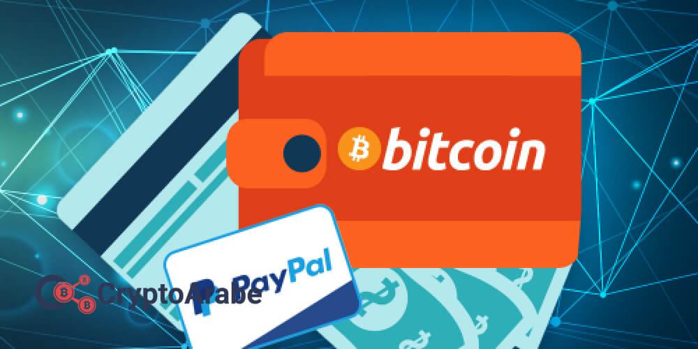 شراء البيتكوين عن طريق الباي بال PayPal