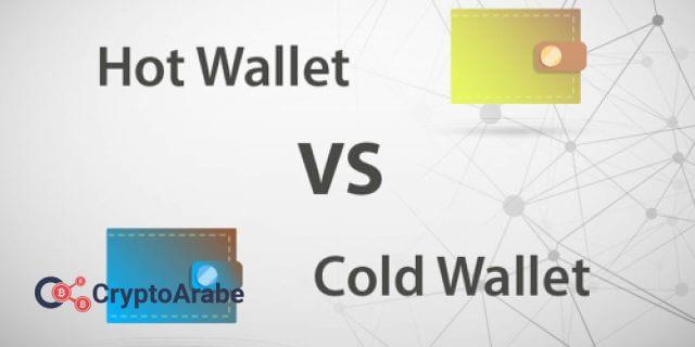 محافظ العملات المشفرة الساخنة و الباردة