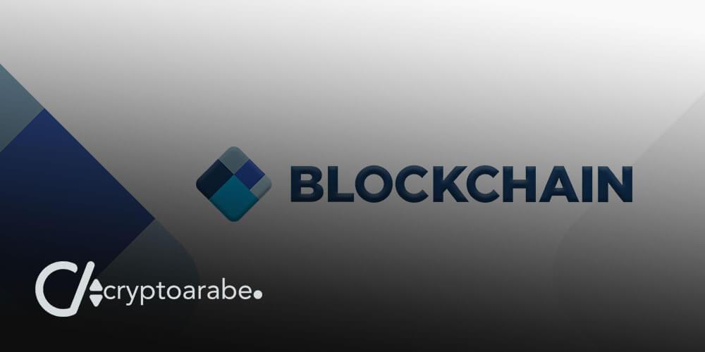 محفظة BLOCKCHAIN.COM