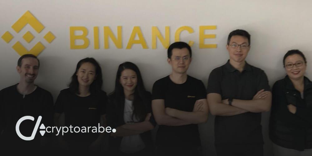 شرح منصة Binance ل تداول العملات الرقمية المشفرة بأمان