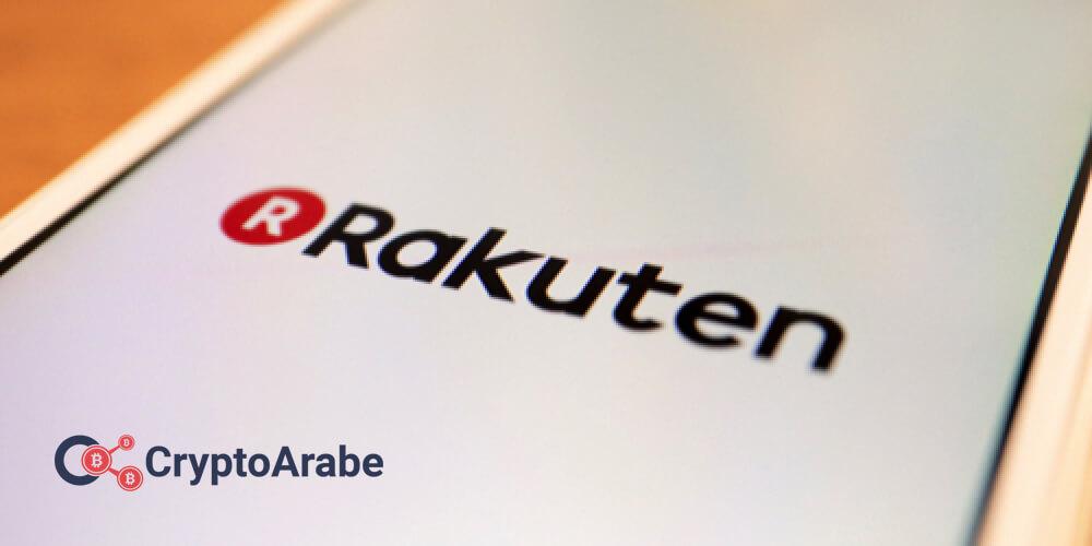 منصة Rakuten لتداول العملات المشفرة