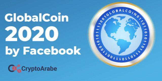 عملة فيسبوك المشفرة GlobalCoin