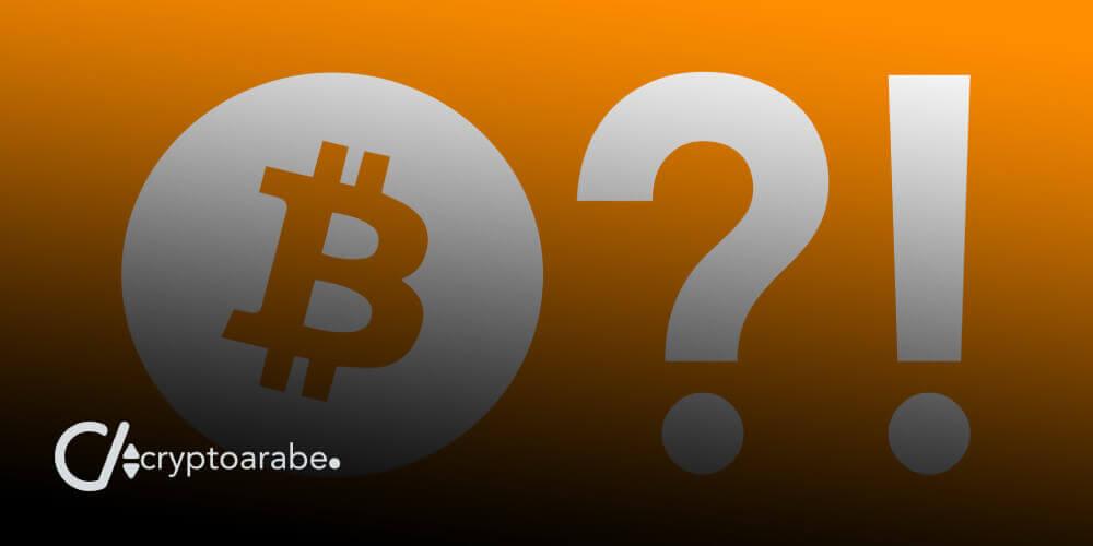 ما هو البتكوين Bitcoin بعبارات بسيطة و مفهومة