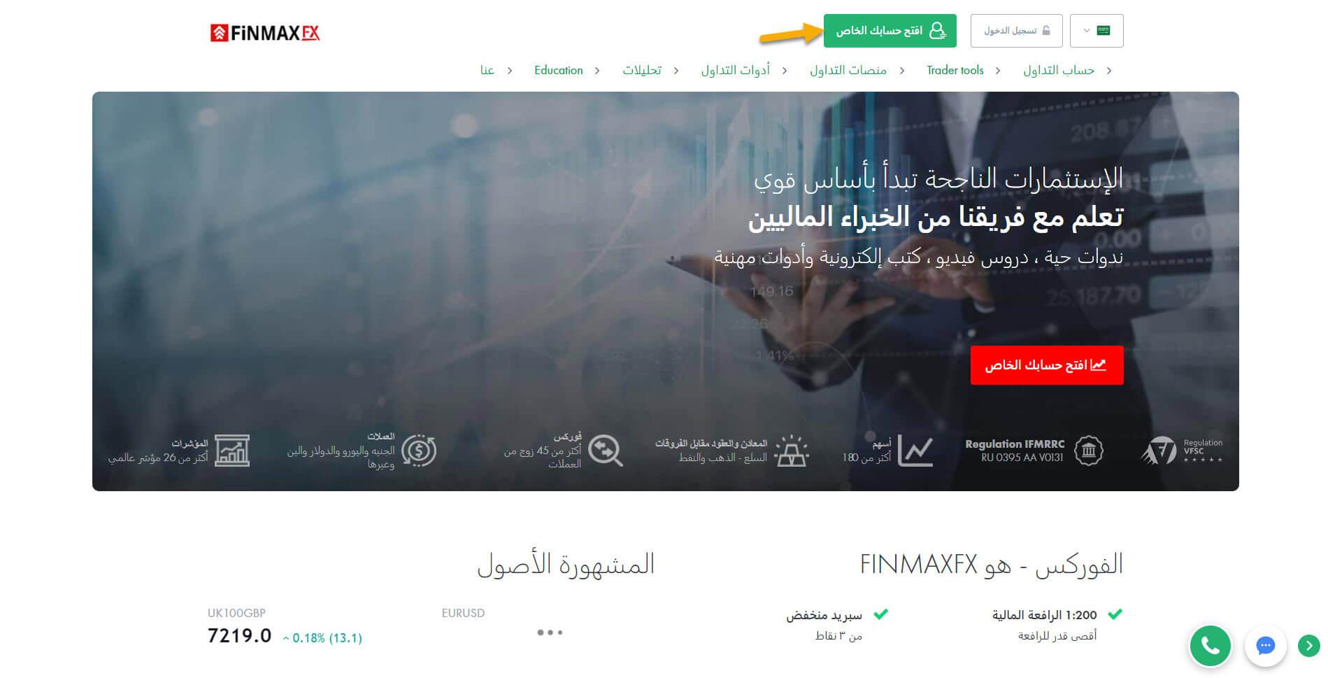 وسيط الفوركس FINMAXFX