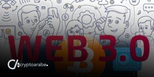 شرح تطور الانترنت نحو Web 3.0 انترنت الجيل الثالث