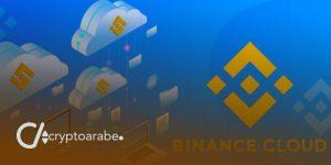 خدمات بينانس Binance السحابية