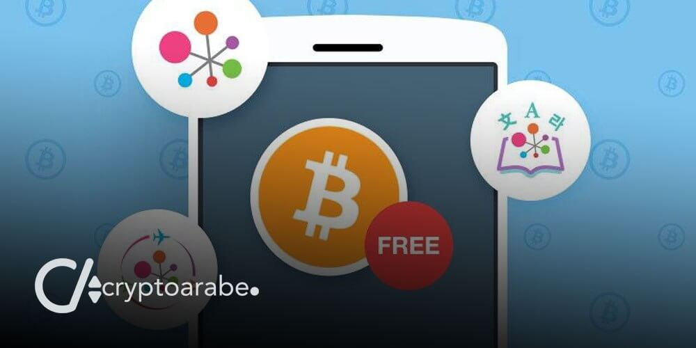 البيتكوين Bitcoin بالمجان