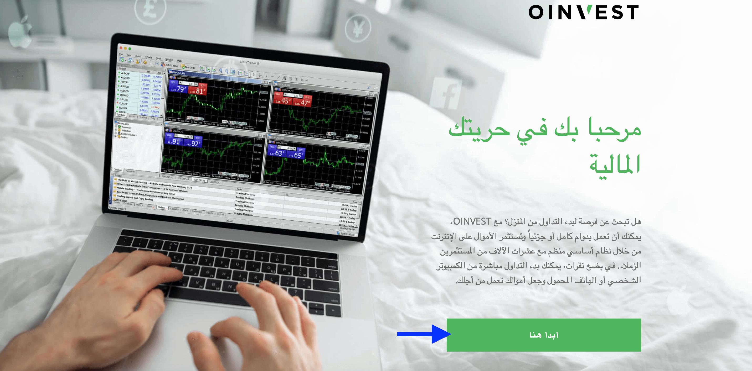 كيفية فتح حساب Oinvest
