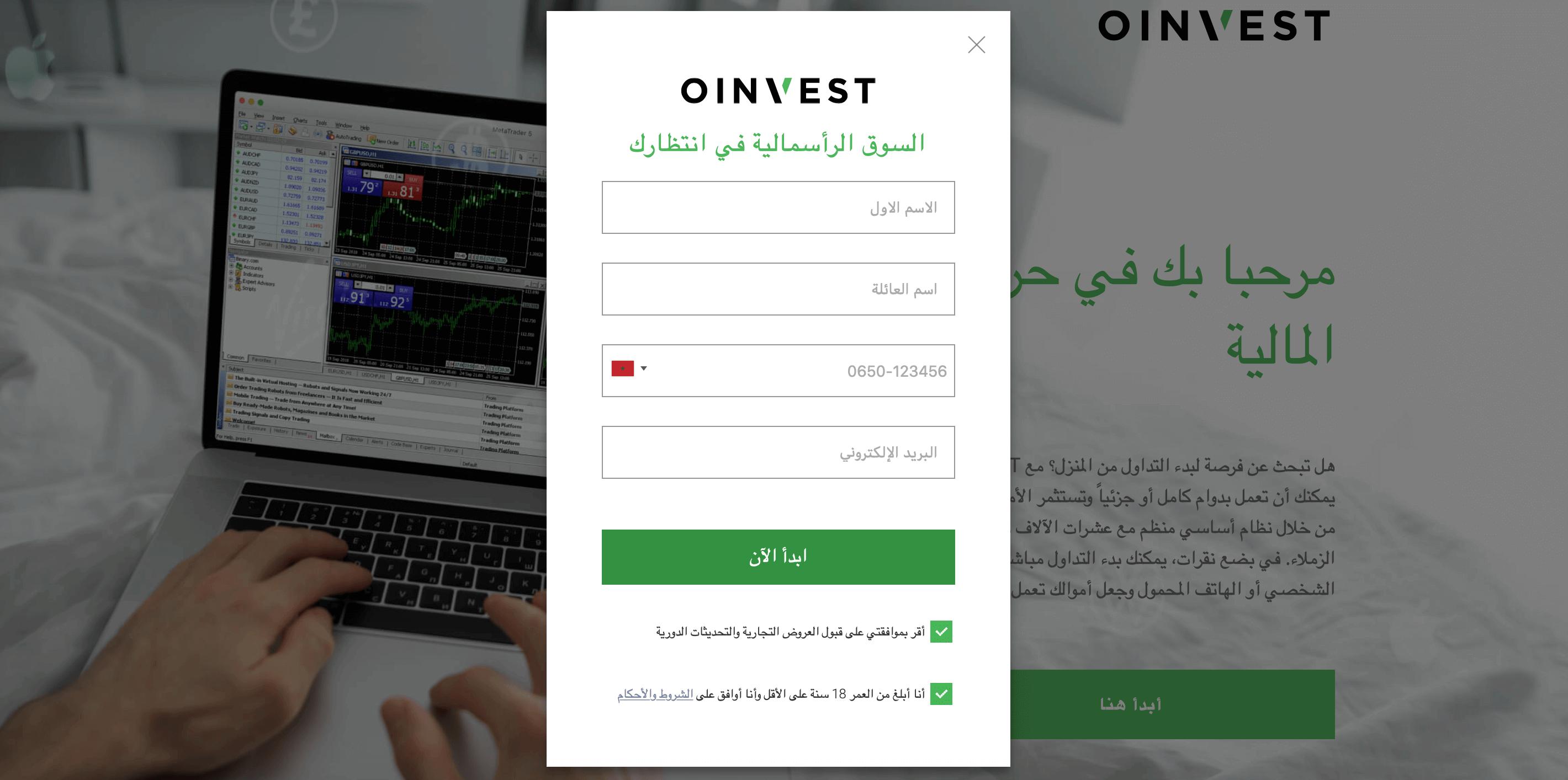 حساب Oinvest