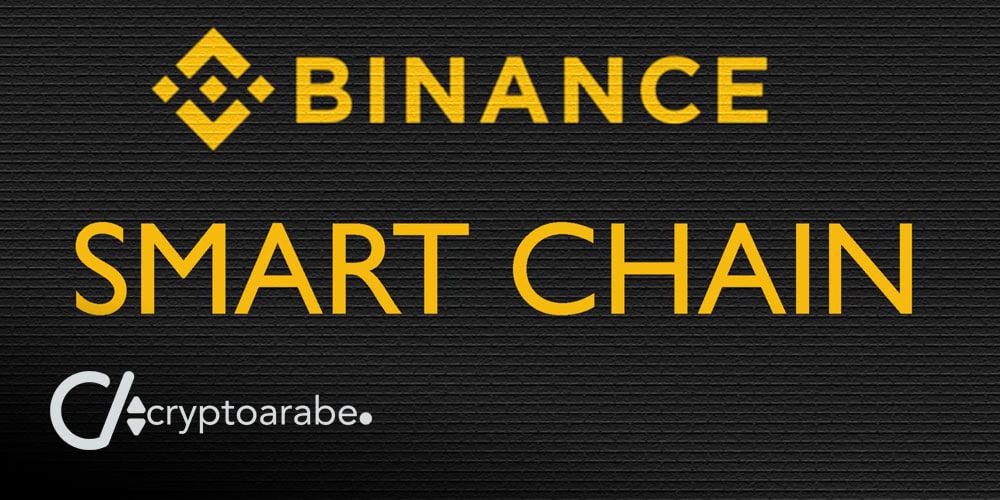 بينانس تطلق بلوكشين العقود الذكية Binance Smart Chain