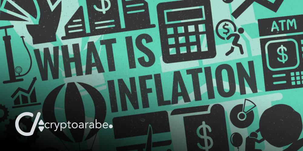 شرح مبسط ل ما هو التضخم Inflation