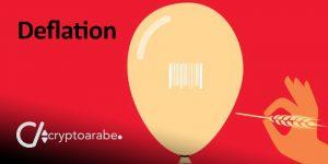 الانكماش Deflation
