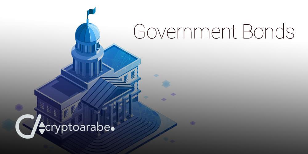 ما هى السندات الحكومية Government Bond
