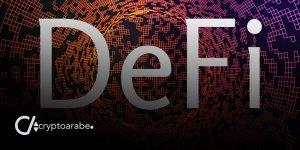 ما هو DeFi التمويل اللامركزي Decentralized Finance بالتفصيل