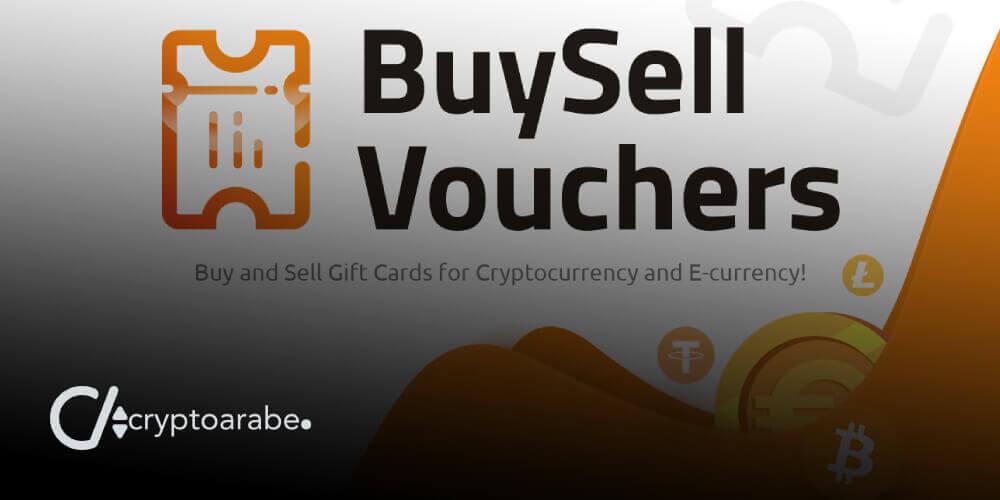 بيع وشراء بطاقات الهدايا وقسائم الشراء