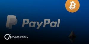 العملات المشفرة و باي بال PayPal