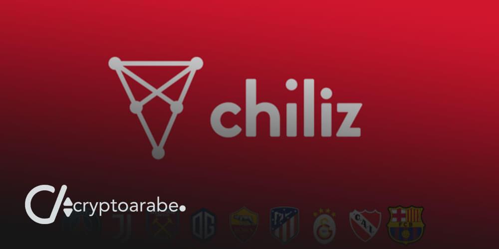 ما هو تشيليز Chiliz وكيفية شراء وتداول عملة CHZ