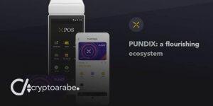 ما هو Pundi X وكيفية شراء وتداول عملة PUNDIX