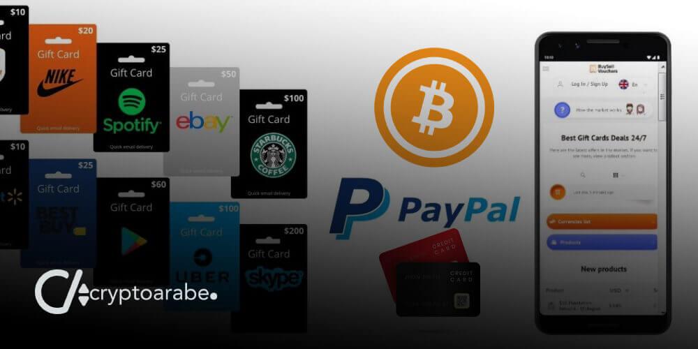 شراء وبيع بطاقات الهدايا بطاقات الائتمان وPayPal عبر Buysellvouchers