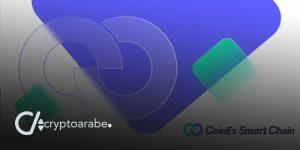 بلوكشين CoinEx Smart Chain