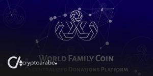 منصة لامركزية للتبرعات والمنظمات الغير ربحية World Family Coin
