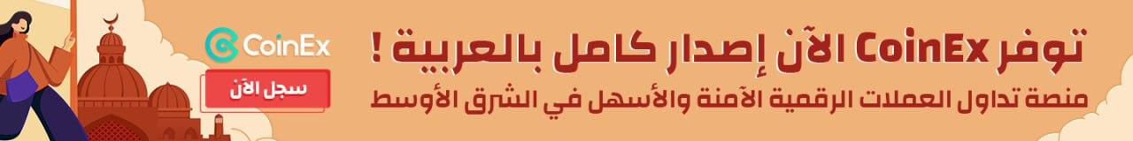 CoinEx منصة تداول العملات المشفرة بالعربية