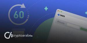 التخزين المؤقت Staking على منصة OKEx