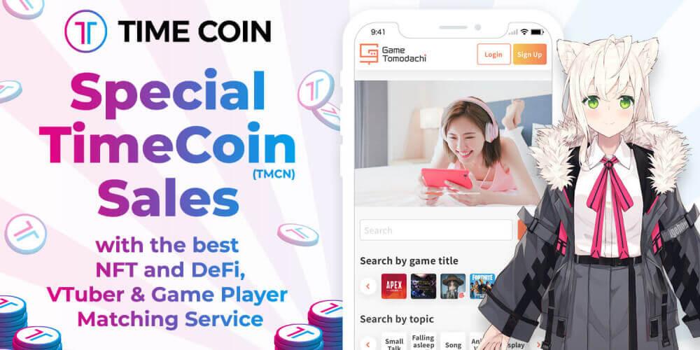 بيع TimeCoin الخاص