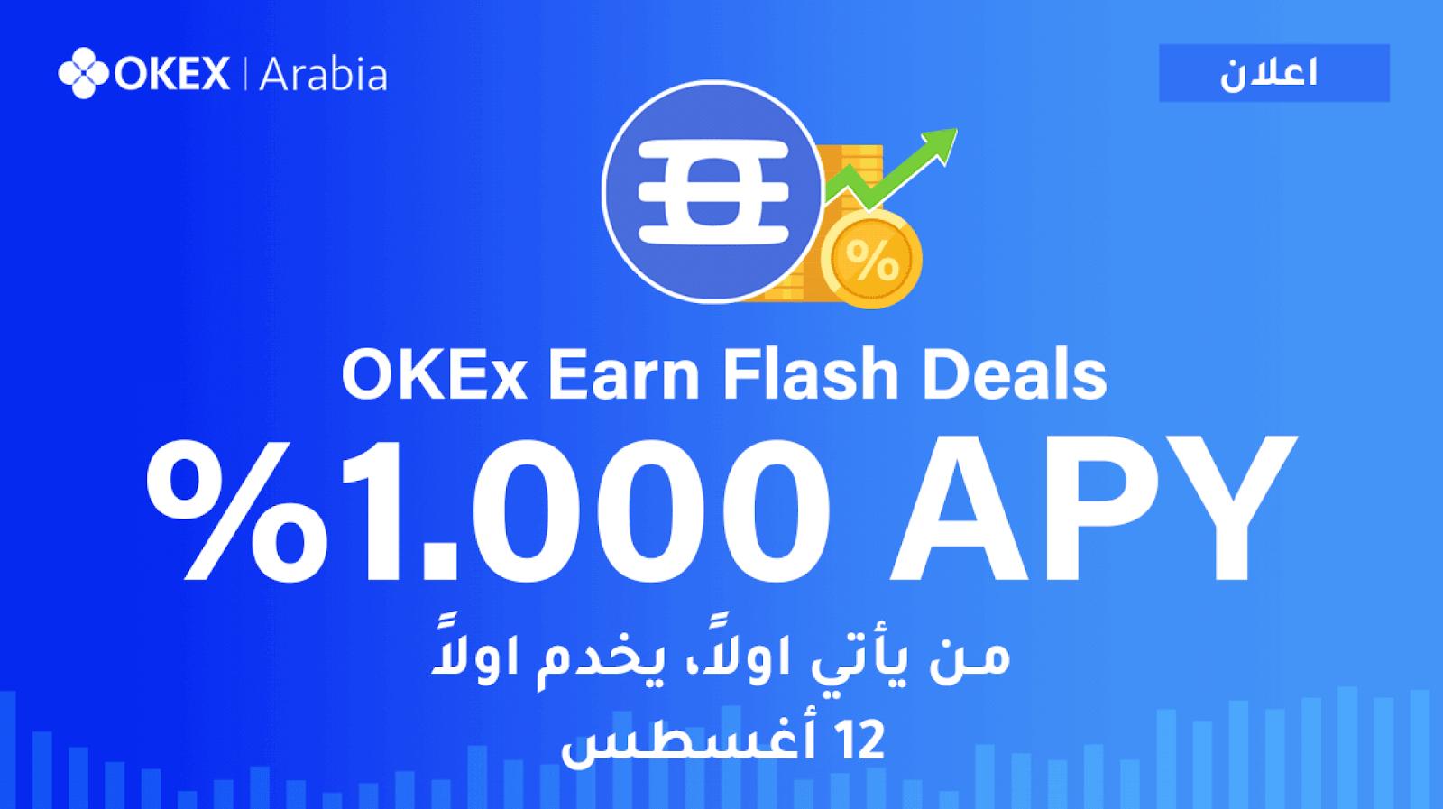 صفقات Flash على OKEx Earn