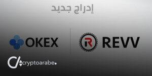 منصة OKEx تدرج رمز REVV