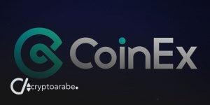 معلومات حول منصة CoinEx